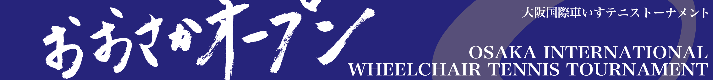 OSAKA OPEN / 大阪国際車いすテニストーナメント