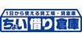 ちょい借り倉庫|西大阪スペース株式会社